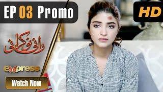 Pakistani Drama | Rani Nokrani - Episode 3 Promo | Express TV Dramas | Kinza Hashmi, Imran Ashraf
