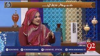Salam Ahl-e-Bait | Wiladat Hazrat Fatima (RA) - 09 March 2018 - 92NewsHDPlus