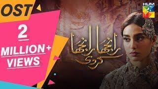 Ranjha Ranjha Kardi   Full OST   HUM TV   Drama