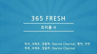 [DingaStar] 트리플 H(Triple H)-365 FRESH (Karaoke App No.1 DingaStar)