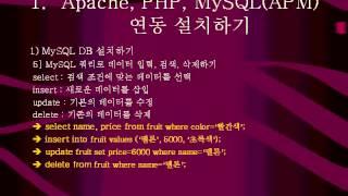 [ 리눅스서버 ���강좌 ] 제 17강 - 아파치, PHP, MySql 연� 설치하기