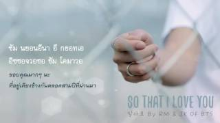 [THAISUB] Rap Monster & Jungkook of BTS - 알아요 (I Know)