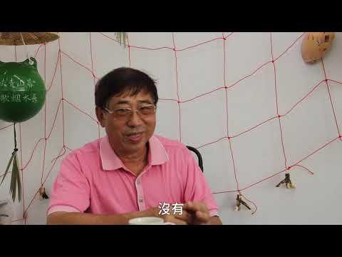 永興社區對抗風車 齊心守護觀新藻礁 - YouTube
