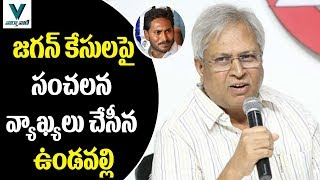 Undavalli Arun kumar Key Comments on YS Jagan - Vaartha Vaani