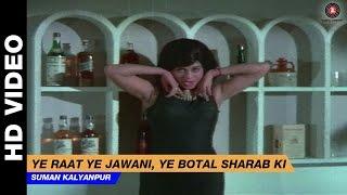 Ye Raat Ye Jawani, Ye Botal Sharab Ki - Ek Paheli | Suman Kalyanpur | Sanjeev Kumar & Tanuja