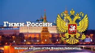 "National anthem of the Russian federation : ""Гимн России"" (English subtitles)"