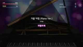 [더뮤지션] 아이유 - 가을아침 piano ver. (격렬하게)