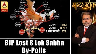 Master Stroke: Since 2014 BJP lost eight Lok Sabha by-polls in different states