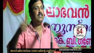 """Verbal warfare'  in Pathanapuram,Ganesh Kumar's controversial statement against Jagadish"