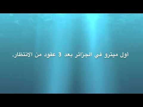 أول ميترو في الجزائر بعد 3 عقود من الانتظارMetro D'alger 2011