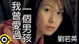 劉若英 René Liu【我曾愛過一個男孩】Official Music Video