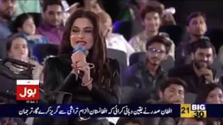Aamir Liaquat or Meera Ji ki Gandi Batain