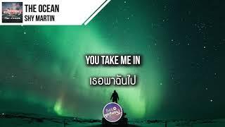 แปลเพลง The Ocean - Mike Perry ft. Shy Martin