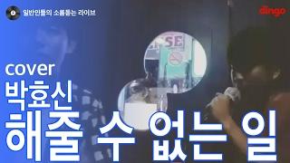 [일소라] 일반인 남자둘이서 부른 '해줄 수 없는 일' (박효신) cover