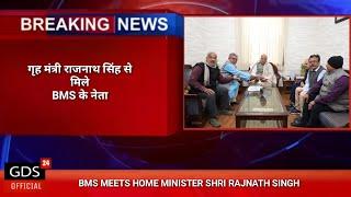 29 JAN: गृह मंत्री राजनाथ सिंह से संतोष कु. सिंह की मुलाक़ात | GDS पर हुई चर्चा  | BREAKING