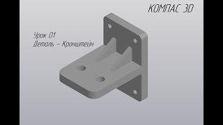 КОМПАС 3D урок 1 создание детали (деталь кронштейн)