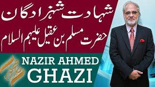 Subh E Noor | Shahadat Hazrat Muslim Bin Aqeel (A.S) | Nazir Ahmed Ghazi | 2 Sep 2018 | 92NewsHD