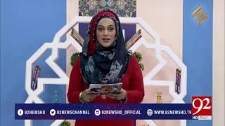 Rehmat-e-Ramazan (Iftaar Transmission) 10-06-2017 - 92NewsHDPlus
