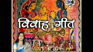 Vivah geet Kanyadan geet sung by Ranjana jha