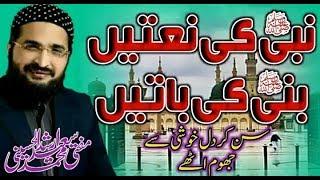 Latest Naat Nabi Ki Nateen Nabi Ki Bateen  ||Mufti Saeed Arshad 2019||   Islamic Tableeg
