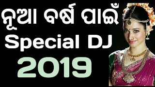 2019 dj song download