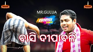 ବାସି ଦୀପାବଳି    Mr.Gulua comedy    Video By KHORDHA TOKA