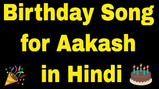 Birthday Song for Aakash in Hindi - Happy Birthday Song for Aakash in Hindi