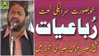 Saraiki Naat Rubaiyat - Heart Touching Kalam - Shaikh Naseer width=