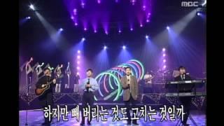 Dongmulwon - Wisdom tooth, 동물원 - 사랑니, MBC Top Music 19980110