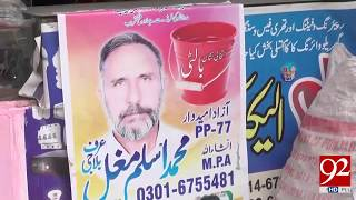 Independent Candidate started distributing water instead of investing money in election | 92NewsHD