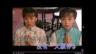 陳秀雯 - 艷陽 (1996亞洲電視劇「再見艷陽天」主題曲)