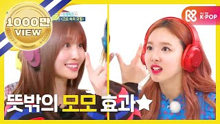 (Weekly Idol EP.304) Unexpected MOMO EFFECT??!!