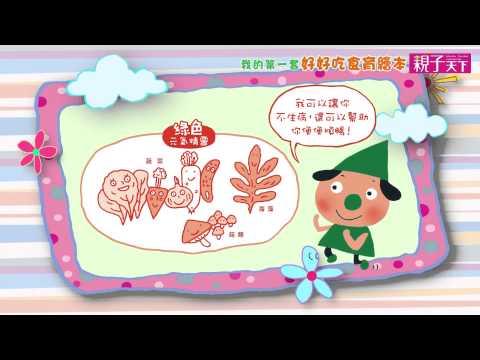【親子天下】食育繪本:小奈奈的好好吃蔬菜飯(2分版) - YouTube
