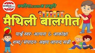 MAITHILI RHYME for KID ।। बौआ सभक लेल मैथिली बालकविता