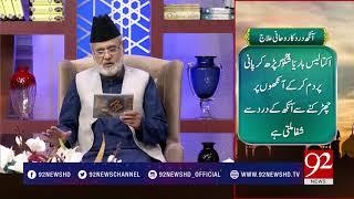 Quote   Hazrat Ali (RA)   5 July 2018   92NewsHD