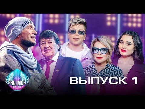 Яны Мон - Выпуск 1. Игорь Гуляев, Фидан Гафаров и Элвин Грей в жюри.