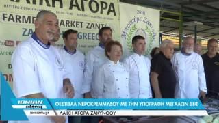 Φεστιβάλ νεροκρέμμυδου με την υπογραφή μεγάλων σεφ