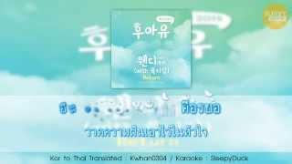 [Karaoke-Thaisub] Wendy (웬디) - Return (With 육지담) [Ost. Who Are you: School 2015]