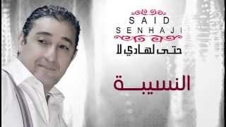 Said Senhaji - Nsiba (Official Audio) | سعيد الصنهاجي - النسيبة
