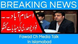Fawad Ch Media Talk In Islamabad  | 30 July 2018 | 92NewsHD