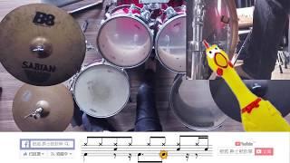 《超無聊爵士鼓教學》大小鼓切分節奏練習feat.尖叫雞/某人的手