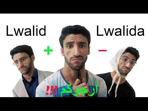 SIMO - Lwalidin - الواليدين