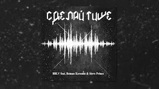BBLV feat. Roman Korostin & Steve Prince - Сделай тише (Премьера трэка 2017)