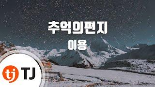 [TJ노래방] 추억의편지 - 이용(Lee, Yong) / TJ Karaoke