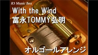 With the Wind/富永TOMMY弘明【オルゴール】 (アニメ「遊☆戯☆王VRAINS」OP)