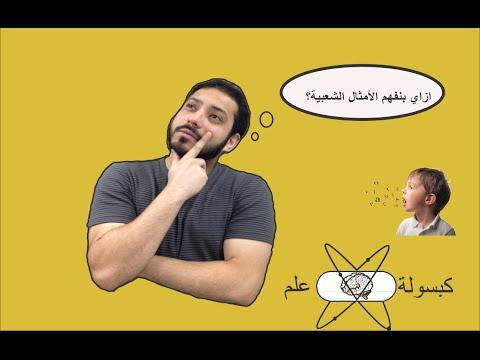ليه الناس بتتكلم لهجات مختلفة؟ لغات مختلفة؟ (لغويات 2)