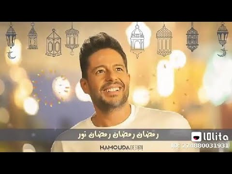 محمد حماقي رمضان نور ??