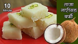जन्माष्टमी पर बनाइये झटपट ताजे नारियल की बर्फी - Fresh Coconut Burfi
