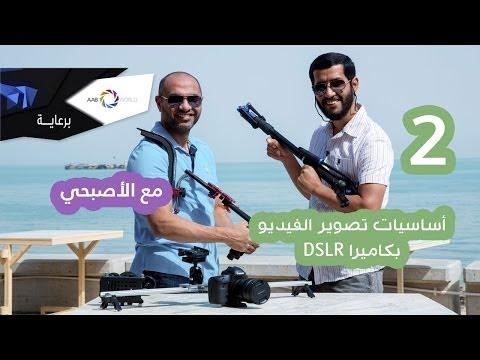 DSLR ١٢- أساسيات تصوير الفيديو 2 مع الأصبحي بكاميرا