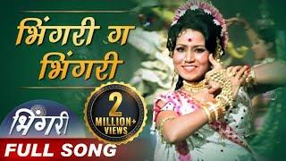 Bhingari गा Bhingari (एचडी) - भिंगरी गं भिंगरी | Bhingari सांग | सुषमा शिरोमणि | उषा मंगेशकर